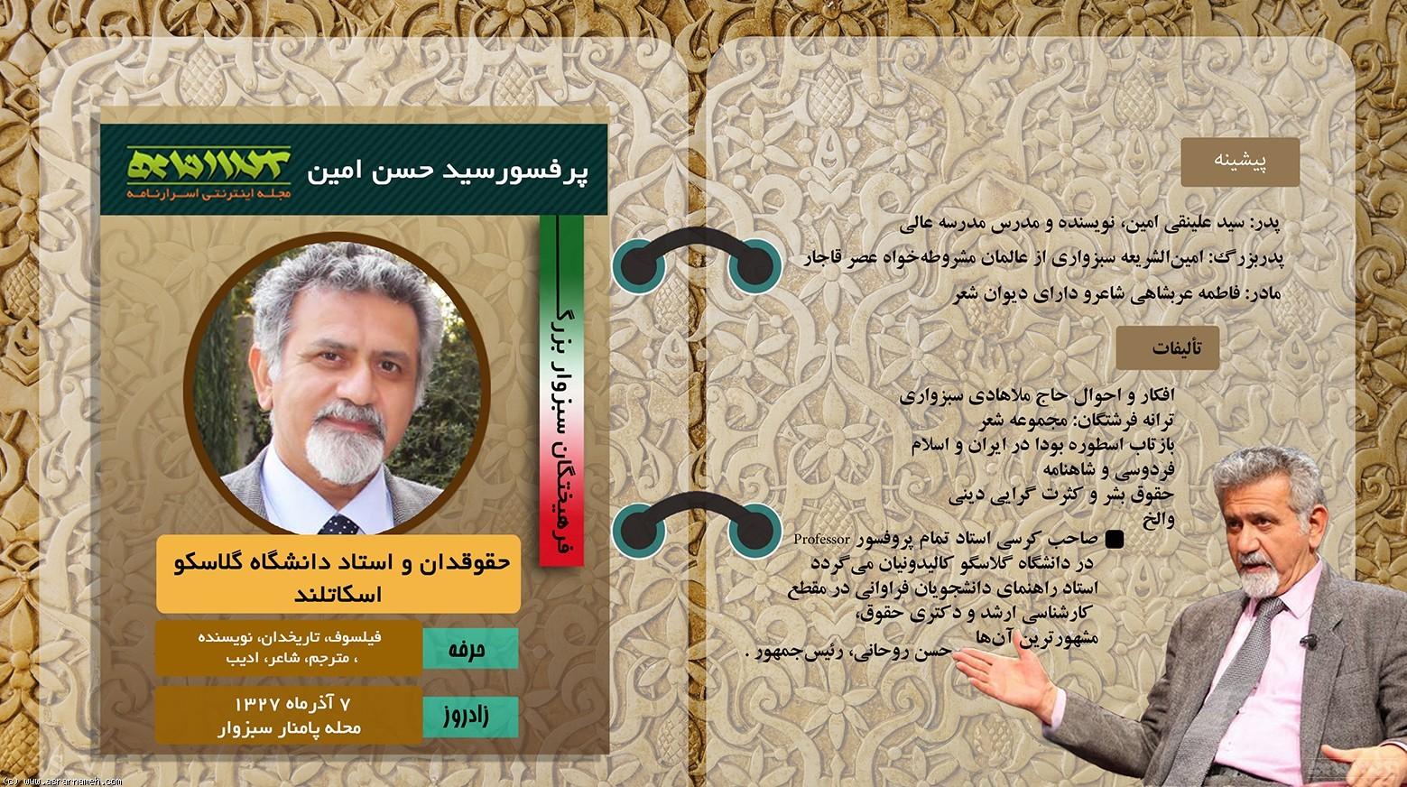 اینفوگرافی-پروفسور-حسن-امین-1