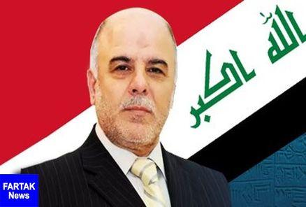 حیدر العبادی:با آخرین تصمیمهای خود غافلگیرتان خواهم کرد!