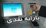 هر شهروند ایرانی تا به امروز چند تومان یارانه مستقیم دریافت کرده است؟