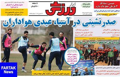 روزنامه های ورزشی دوشنبه ۲۳ اسفند ۹۵