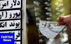 قیمت ارز در صرافی ملی امروز ۹۷/۰۹/۲۴