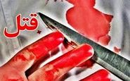 کشف راز قتل خانوادگی در مسعودیه تهران/ خواهرتان را کشتم