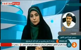 تلفات زلزله کرمانشاه تاکنون + فیلم