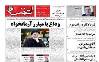 روزنامه های سه شنبه 18 خرداد