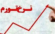 اعلام تورم اردیبهشت توسط مرکز آمار