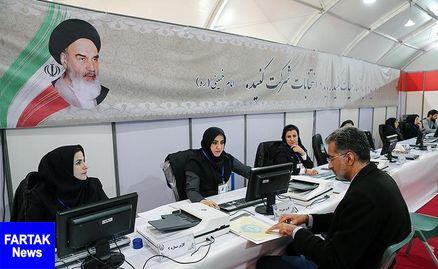 ۲۱ داوطلب در ۹ حوزه انتخابیه مازندران نام نویسی کردند