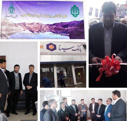 شعبه بانک سینا ودفتر بنیاد علوی در ملکشاهی افتتاح شد
