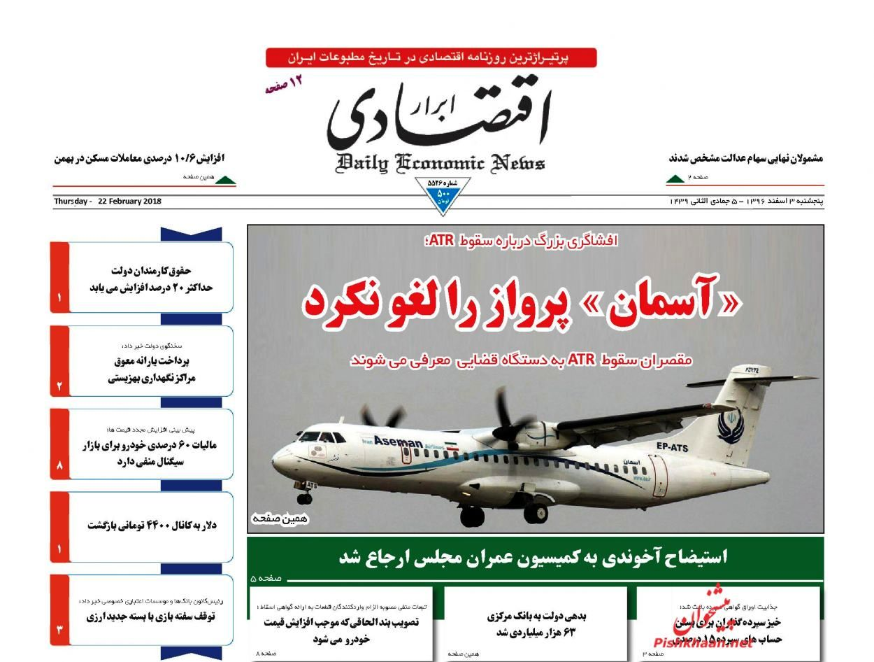 روزنامه های پنجشنبه ۳ اسفند ۹۶
