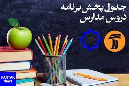 جدول پخش مدرسه تلویزیونی روز جمعه دوم خرداد