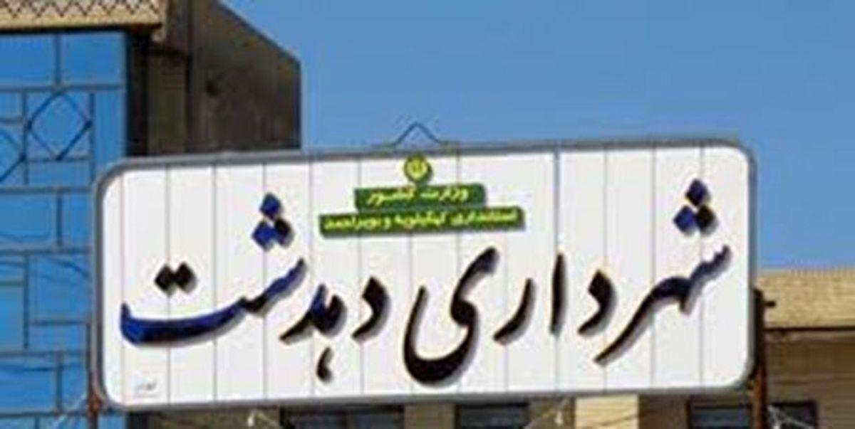 شهردار دهدشت انتخاب شد