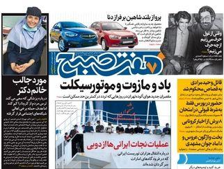 روزنامه های دوشنبه 12 اسفند