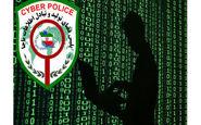 هشدار پلیس درباره تماسهای درخواست کننده کد تایید
