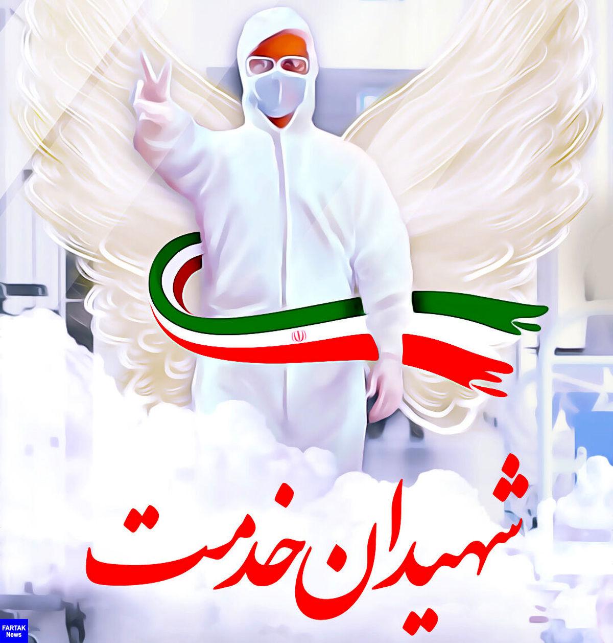 دکتر عباس صفرپور نخستین شهید راه سلامت فیروزآباد