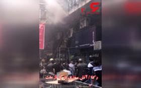 آتشسوزی در پاساژ ملت تهران+فیلم