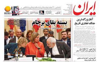 روزنامه های شنبه 16 تیر97