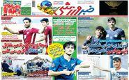 صفحه نخست رونامه های ورزشی پنجشنبه 28 شهریور