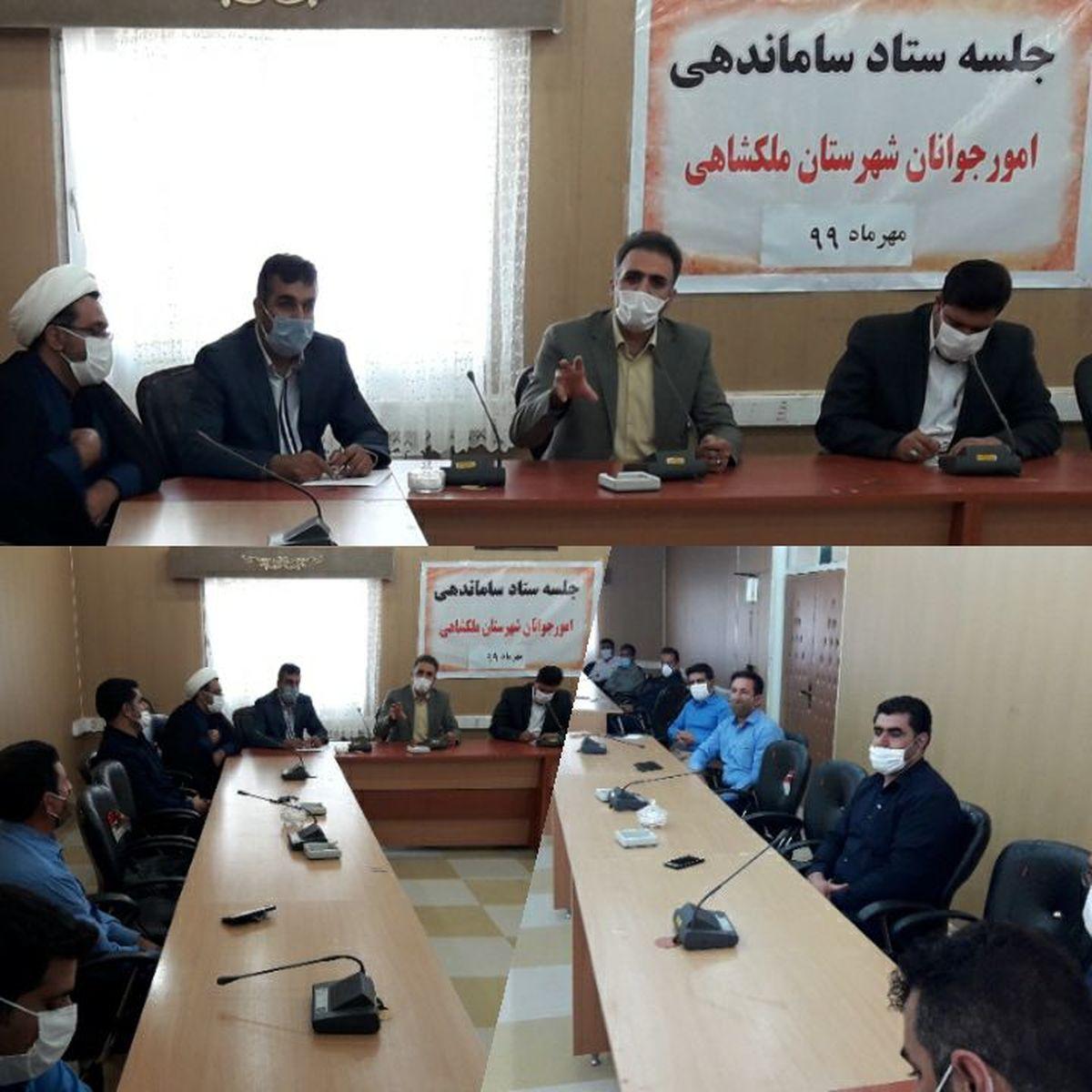 برگزاری جلسه ستاد ساماندهی و امورجوانان شهرستان ملکشاهی/ راه اندازی پاتوقهای مهارت آموزی جوانان