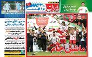 روزنامه های ورزشی دوشنبه 31 خرداد ماه