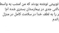 سید محمد خاتمی سکته کرده است؟ +عکس