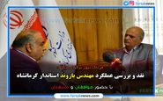 نقد عملکرد استاندار کرمانشاه از زلزله تا سیل و آمار بیکاری