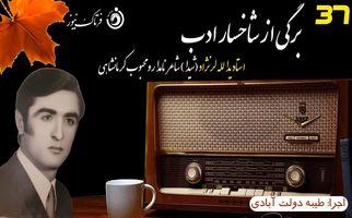 یدالله لرنژاد؛ شیدای کرمانشاهی؛ شاعری از جنس مردم