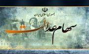 ارزش روز سبد بورسی سهام عدالت 4 آبان 1400/ بدون تغییر