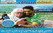 روزنامه های ورزشی دوشنبه ۳۰ مهر ۹۷