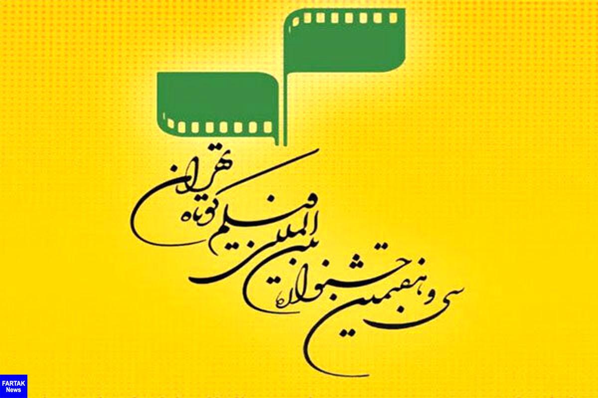 مهلت ثبتنام در جشنواره فیلم کوتاه تهران تمدید شد
