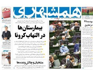روزنامه های سه شنبه 6 اسفند