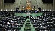 جلسه ویژه کمیسیون قضایی مجلس برای بررسی طرح «اعاده اموال نامشروع مسئولان»