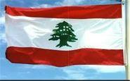 احتمال تشکیل دولت لبنان تا ساعاتی دیگر