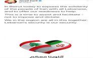 توئیت جواد ظریف از بیروت!