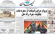 روزنامه های دوشنبه 3 آذرماه