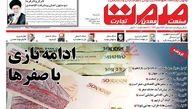 روزنامههای اقتصادی شنبه 20 اردیبهشت 99