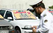 مالکان خودرو برای ترخیص وسایط نقلیه توقیفی به مراکز پلیس +10 مراجعه کنند