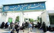 لغو تحریم دانشگاه شریف در مذاکرات با اروپاییها پیگیری میشود