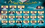بیانیه ائتلاف بزرگ خادمین مردم در انتخابات شورای شهر تهران