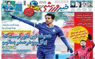 روزنامه های ورزشی چهارشنبه 8 بهمن ماه 99