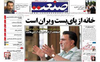 روزنامه های اقتصادی شنبه ۲۸ بهمن ۹۶
