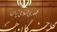 مجلس خبرگان خواهان جلوگیری از گرانی کالاهای اساسی شد