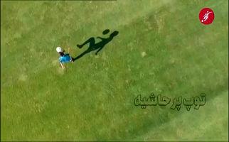 آزمایش توپ های حاشیه ساز لیگ برتر ایران + فیلم