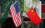 چین: از آمریکا میخواهیم این مسیر اشتباه را تصحیح کند