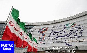 نمایش فیلمی در جشنواره فجر با اهتزاز پرچم شاهنشاهی!