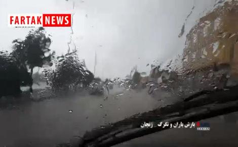 فیلم| بارش شدید باران و تگرگ - زنجان