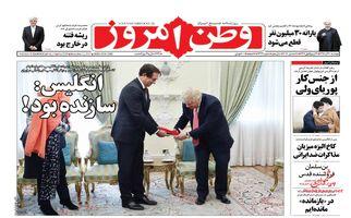 روزنامه های دوشنبه ۲۰ آذر ۹۶