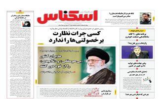 روزنامه های اقتصادی سهشنبه 7 اسفند 97
