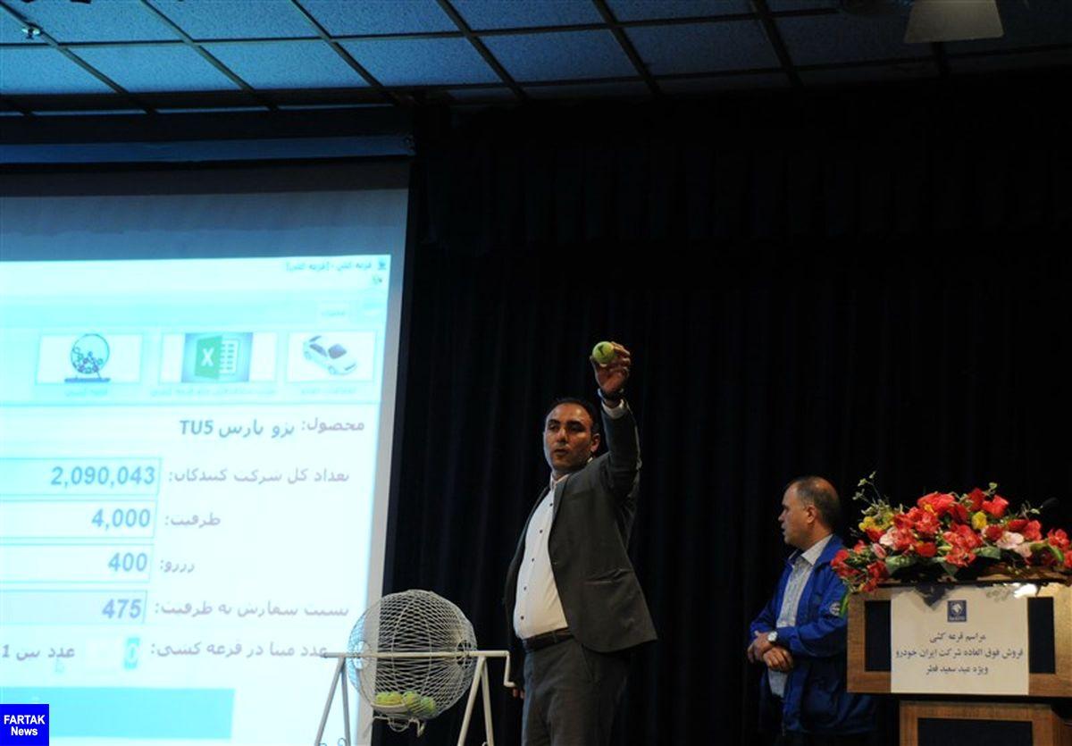 اعلام نتیجه قرعهکشی ایران خودرو ساعت ۱۳ امروز/ برندگان تا دوشنبه برای واریز وجه مهلت دارند