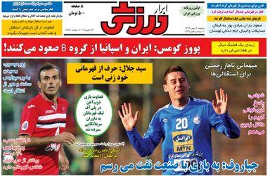 روزنامه های ورزشی دوشنبه ۹ بهمن ۹۶