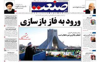 روزنامه های اقتصادی چهارشنبه 23 بهمن 98