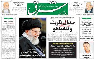 روزنامه های دوشنبه ۳۰ بهمن ۹۶